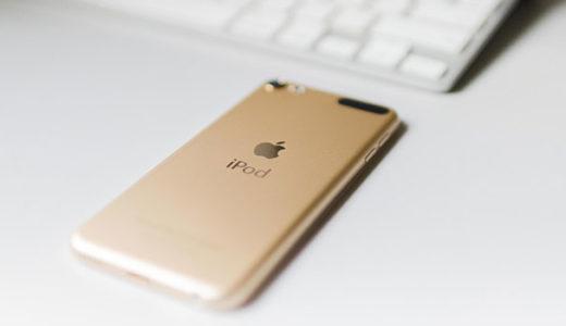 ipodを売りたい!高値で売る方法とオススメの買取業者情報