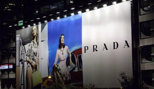 プラダ(PRADA)のバッグを売りたい!高く売る方法や買取相場を大公開!